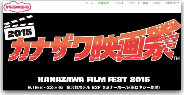 kanazawa2015