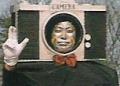 怪人カメラ