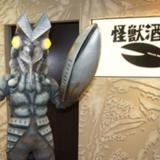 kaijusakaba_20150123.png
