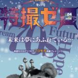 tokuzero_20160116.png