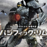 pacificrim_20160209.png