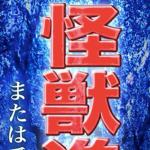 kaiju_20160816.png