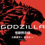 godzilla_20171002.png