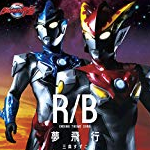 R:B_20180908.png