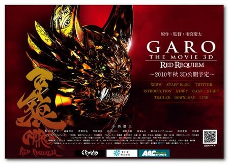 牙狼<GARO>レッドレクイエム公式サイト