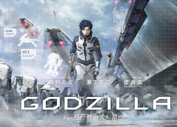 GODZILLA (アニメ映画)の画像 p1_22