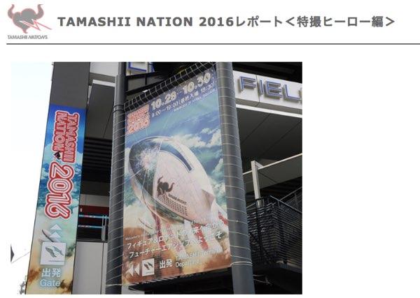TAMASHII%20NATION