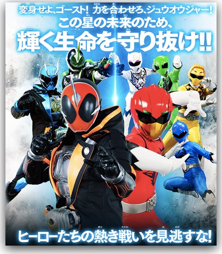 劇場版 仮面ライダーゴースト/劇場版 動物戦隊ジュウオウジャー オフィシャルサイト