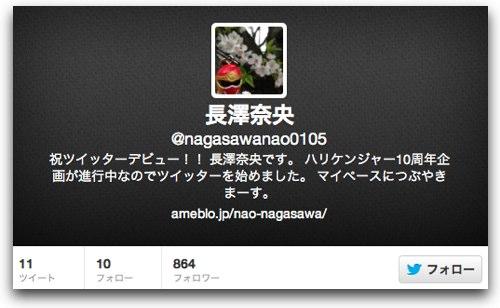 nagasawanao0105