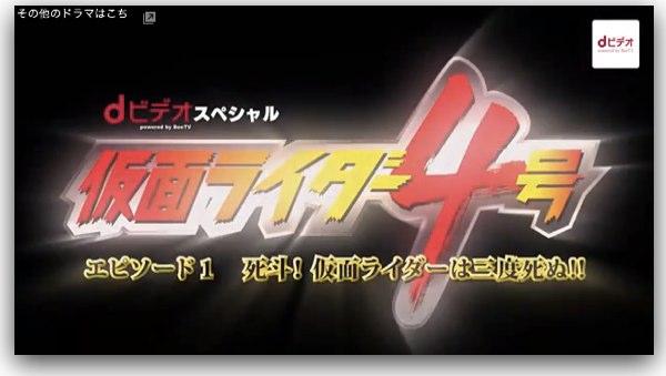 仮面ライダー4号動画無料視聴!Daily・Pandoraも …