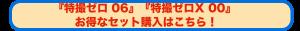 zero_nenkan_small